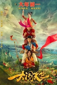 Buddies in India (大闹天竺) (2017)