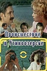 Происшествие в Утиноозерске