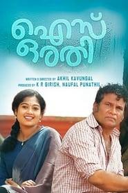 Ice Orathi (Malayalam)