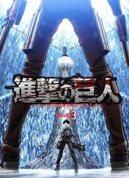 L'Attaque des Titans (Shingeki no Kyojin)