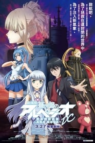 Arpeggio of Blue Steel Movie: Ars Nova – DC