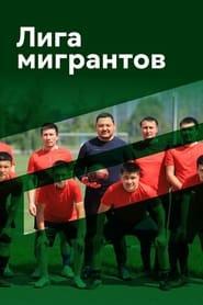 Migrants League