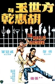 The Shaolin Avengers Poster