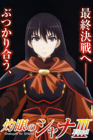 Shakugan no Shana streaming vf poster