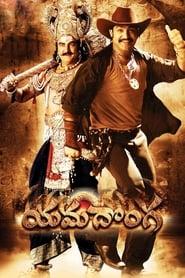 Yamadonga (2007) in Hindi