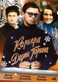 Dima Gorin's Career affisch