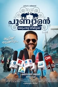 Punyalan Private Limited (2017) Malayalam Full Movie Online