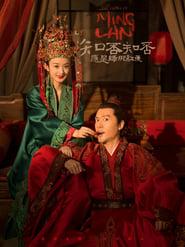 The Story of Ming Lan Season 1