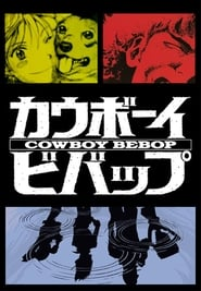 Cowboy Bebop saison 0 streaming vf