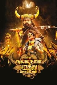 Watch Oru Nalla Naal Paathu Solren (2018)