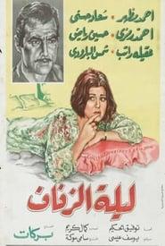 The Wedding Night (1966)