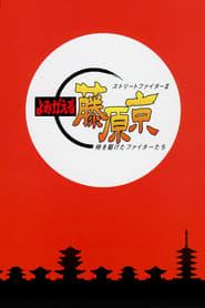 Street Fighter II: Yomigaeru Fujiwara-Kyou