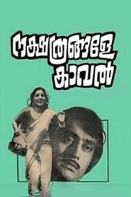 Nakshathrangale Kaaval (1978)