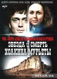 Звезда и смерть Хоакина Мурьеты film streaming