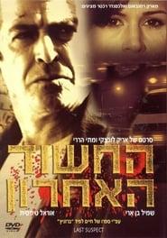 Affiche de Film The Last Suspect