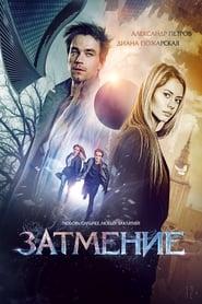 Mystic Game / Eclipse / Затмение / Zatmenie – cda 2016