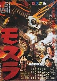 Mothra bedroht die Welt (1961)