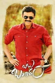 Image Babu Bangaram (2016) Full Movie