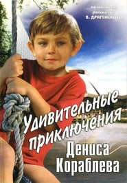 The Amazing Adventures of Denis Korablyova Watch and Download Free Movie in HD Streaming