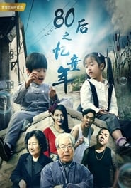 80后之忆童年 (2017)