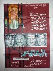 الأيدي الناعمة (1963)