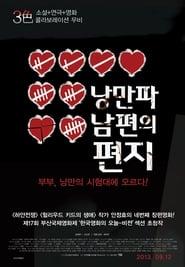 Love in 42.9 (2013)