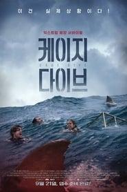 Watch Cage Dive Online Movie