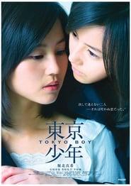 poster do Tokyo Boy