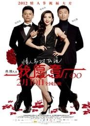 我願意 (2012)