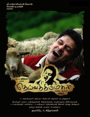 Deiva Thirumagal poster