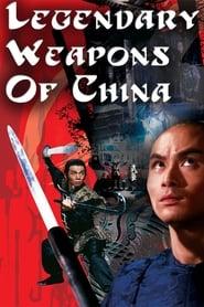 十八般武藝 Netflix HD 1080p