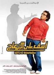 فيلم اسف علي الازعاج 2008 اون لاين
