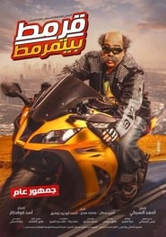 فيلم El Karmooty gets into troubles 2019
