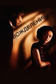 Watch Небоскреб streaming movie