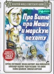 Pro Vityu, pro Mashu i Morskuyu Pekhotu affisch