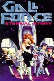 Gall Force - Eternal Story Juliste