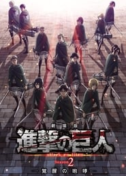 فيلم Attack on Titan: The Roar of Awakening 2018 مترجم