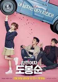 Strong Girl Bong Soon: Saison 1