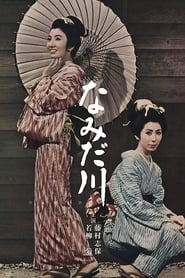 The Homely Sister (1967)