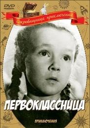 Pervoklassnitsa affisch