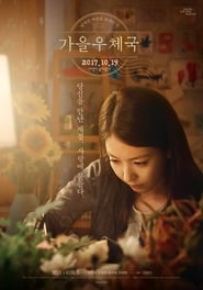 Autumn Sonata (2017) 720p HDRip 750MB Ganool