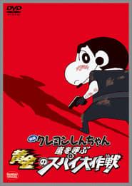 bilder von Kureyon Shinchan: Arashi o yobu ougon no supai daisakusen