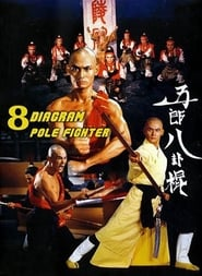 Eight Diagram Pole Fighter (1984)
