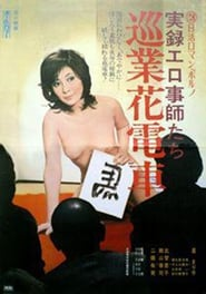 Professional Sex Performers: A Docu-Drama Film Plakat