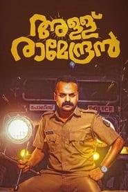 Allu Ramendran (Malayalam)