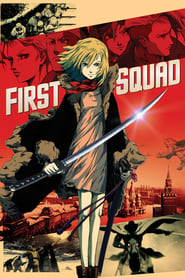 poster do First Squad: The Moment of Truth