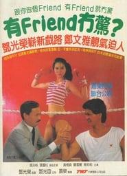 Winner Takes All? (1984)