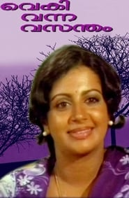 Vaiki Vanna Vasantham (1970)