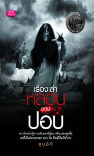 Lhorn affisch