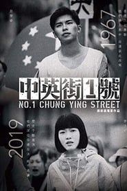 Ulica konfliktu / No. 1 Chung Ying Street – cda 2018